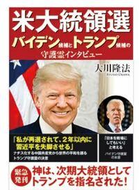 幸福の科学の書籍はたくさんありますが、後に回収となったものはあるのでしょうか? これは回収対象にはなりませんか?  〈神は次期大統領としてトランプを指名された〉、、、、、、 んなアホな。   トランプ、バイデン、アメリカ大統領選挙  https://www.irhpress.co.jp/products/detail.php?product_id=2434