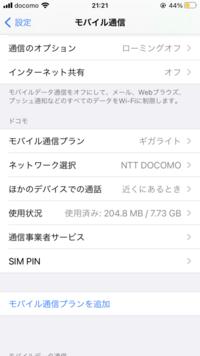 先月からドコモWi-Fiを開通し、ギガライトで契約しています。 iPhoneの使用状況を見た時に写真のように、7.73GBが上限になっていました。これは何故でしょう^^; 先月は通信量が多く、追加で2GB購入しましたが関係はないですかね?