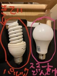 電球、電気関係について詳しい方、教えてください!  パルックボールの電球が切れたので、新しい別の型のスマート電球を買いました。 もともと調光機能のないライトだったので、siriで操作したりスマホから調光...