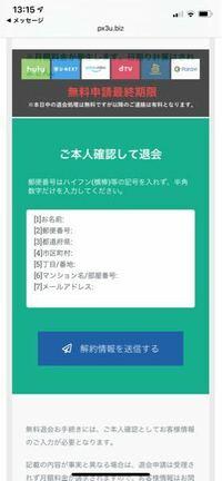SMSで、こんなのが届きました。 番号は、01085265100407490  からで、URLが貼ってあり、開くと  個人情報を入力するように指示されています。  詐欺ですか?