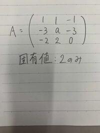 線形代数の質問です。この行列と条件において、aの値と固有値2の固有空間の基底の求め方を教えて欲しいです。サッパリ分かりません。線形代数得意な方、分かる方がいましたらよろしくお願いします。