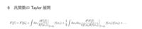 汎関数のテイラー展開でなぜ積分が現れるのでしょうか? 一次数の項がδF/δf f(x) なるなら分かります  厳密性はなくて大丈夫なので、どなたか分かる方教えていただけないでしょうか?