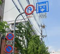この標識は以下の意味で合っていますか? (上左)転回禁止の区間内 (上右)日曜日と休日を除く7時から9時までと17時から19時までバス、タクシー、二輪の専用通行帯 (左上)日曜日と休日を除く7時から9時までと...