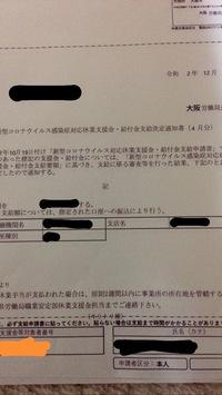 休業支援金、給付金支給についてです。 4月〜7月分の支給通知が届いたんですが、添付画像のキリトリ線部分と、この書類とは別に1回目に提出した2回目以降と記載された給付金申請書と、要件確認書も同封されていて、これは無視と言いますか、なにもしなくてもいいんですよね? また休業となった時にキリトリ線部分を同封された書類に貼るって事で合っていますでしょうか?