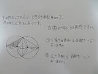 小学3年生 算数の問題です。 1,2はわかったのですが、3がわかりません。 4cmの正三角形は2つはわかったのですが、円に内接する三角形2つが、なぜ正三角形になるのか、小学3年生の算数で説明できません。  角度は直角しかまだ習っていません。二等辺三角形は習っています。 正三角形は、辺の長さが全て等しい。角の長さが全部等しい。は習っています。  小学三年生の算数でわかるように説明していただけますか?