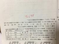 生物基礎の問題で、解き方を教えてください!! (5)の計算の仕方が分かりません! 誰か助けてください。。。