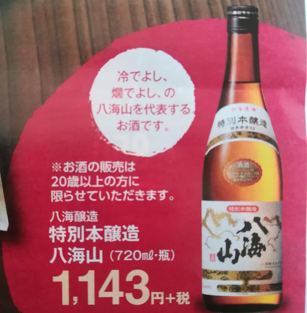 日本酒 八海山の種類 この画像の八海山は、 安物ですか?味は劣りますか? 近所のスーパーの...