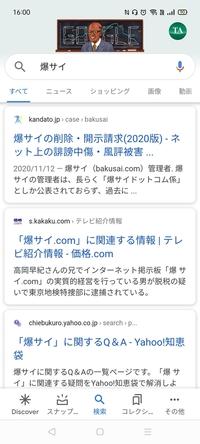 爆サイ.com