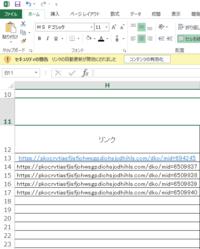 エクセルでURL文字列をリンクとして飛べるようにする方法 添付写真のようにURLの文字列があります。 通常貼り付けるとすぐリンクに飛べるようになるかと思いますが、 VBAで元データからリンクをコピーし貼り付ける都合上、 リンクに飛べない状態になってしまいます。  例えば下記のような方法で自動的にリンクに飛べるようにする方法はないでしょうか。 ・表示形式なりを予め設定しておいて自動でリンクに飛...