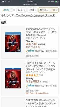この違いはなんですか?安い方は最近発売されたようですが、、、 バットマン  スーパーマン  スーパーガール ブルーレイ dcコミック