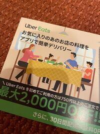Uber eatsのハガキでプロモーションコードが有効期限が切れていないのに使えませんでした…どうしてでしょうか?