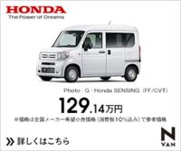なぜN-VANは129万円なのですか。 ・・・・・・・・・・・・・・・ ・・・・・・・・・・・・・・・ ・・・・・・・・・・・・・・・ よく分からないのですが。 最近の軽自動車は高い高い高いとドヤ顔で語...