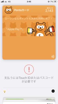 Apple Payでポンタカードを使用しようとすると、以下のように表示されてしまいます。 今までは使えていたのですがこの数週間突然ですが使えなくなってしまいました。dポイントカードも同様です。対処法のわかる方...