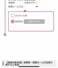 じゃらんパックで新幹線予約したいのですが、予約わずかの新幹線は座席指定できないのですか? 2人で乗る場合まとまった席にすれば、隣にはなるということですか?