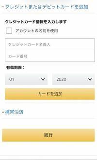 Amazonプライムにギフト券残高で支払おうと思ったのですが、支払い方法の選択の所にギフト券の項目が出てきません。出来ないのでしょうか?