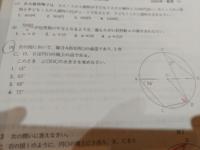 色々解き方があるみたいなのですが、1番はじめにパッと思いついた解き方で教えてください。 丸のついている問題です。