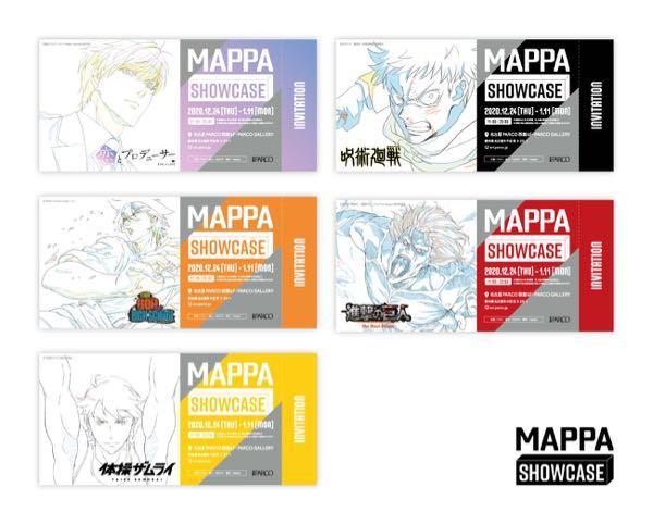 mappa展にて、スマチケにしたのですが添付した画像のものは貰えないのでしょうか?