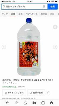 焼酎の4Lペットボトルは、マックスバリュのリサイクルのゴミ箱を探しても捨ててないですが、どこにありやすいですか?また100均などにはありますか❓