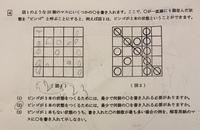 ○のついた問題の詳しい解説を、中学受験をする小学6年生に分かるようによろしくお願い致します。解答は16です