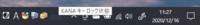 Windows10のタスクバーに、写真のトコにある「KANAキーロック」のボタンを表示させるにはどうすればよいのかね?  ( ̄ω ̄)