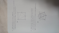 中学数学です。 写真にある2つの問題の解き方を教えてください! よろしくお願いしますm(-_-)m
