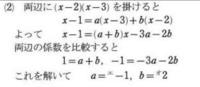 両辺の係数を比較すると のところから理解ができません。 教えてください