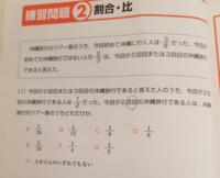 割合・比の問題。 (1)について 求め方: 3/8×1/3×1/2=  だったと思うのですが何故、かけ算なんですか?  あと、何分の何と言うことは割合(比べられる数÷もと)を意味していますか?