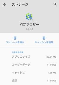 スマホに詳しい方教えて下さい。  ヤフーブラウザのユーザーデータってこんなに大きいものなのでしょうか?? どうにか減らせますか?? 宜しくお願いします。