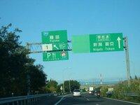 上信越道上り線 藤岡ICの標識について質問です。 上信越道上り線 藤岡IC出口標識の隣に「↑関越道 新潟 東京」と書かれた標識があります。その標識の左側に妙な空白がありますが、あの空白の下は何が書かれている...