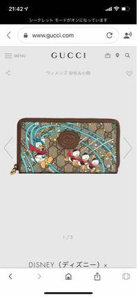 大学生がこのお財布を使ってたら少し変ですか? 欲しいものは気にしないで買ったほうがいいですかね?