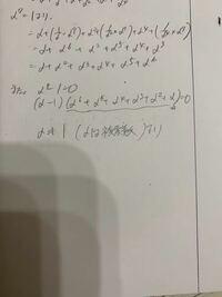 波線部のところ=-1との答えになっているのですが、α≠1なら波線部=0になりませんか?なぜこのようになるのでしょうか。 (αの大きさは1です)