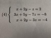 線形代数学の問題が分からず困っています。 『次の連立方程式を掃き出し法で解け』という行列の基本変形にあたります。 回答のほど、よろしくお願いします。