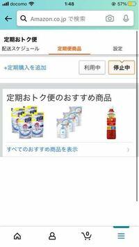 解約 amazon 定期 便 amazon定期便の確認 解約方法
