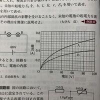図のような電流電圧特性を持つ電球A と電球Bを直列に繋ぎ、起電力6(Vの電池に接続する時回路を流れる電流はいくらか。ただし電池の内部抵抗は無視できるとする。 解説にある「どちらの電球にも等しい電流が流れるためAB全体に加わる電圧と電流を示すグラフはそれぞれのグラフを横軸方向に足し合わせて表される。」とありましたが、理解できません。 解説お願いしたいです。