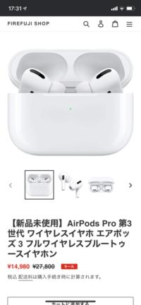 このAirPodspro、値段的に流石に偽物ですよね? 会社が韓国らしくてどうなのか気になって…