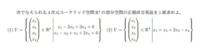 線形代数、正規直交基底の問題です。 教えて下さい。よろしくお願いします。