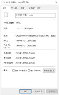 中国のMMDモデルデータをダウンロードしたのですが、読み込み選択時に表示されません。 モデルデータファイルにはしっかりとpmxとついているのに、ファイルの種類表示には、ファイルとしか表示されていないです。