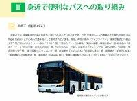 なぜ鉄道(バス)マニアは「定義」にやたらとこだわるのにBRTの定義に関しては無視するんですか? BRTに関して公式にバス協会の定義が画像のように連接バスであることです。 また日本最高峰の高級新聞の朝日新聞の定義は以下です。  >専用道や複数の車両をつなぐ連節バスの導入などにより、速達性や輸送能力を高めた交通システム。線路跡を専用道にした例は、JR東日本の大船渡線や気仙沼線、茨城県で茨城交通が...