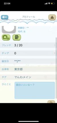 斉藤さんというアプリのフレンドで、フレンドのプロフィールのところにフレンドマーク、電話、メールが消えている場合、 これはどーゆー状況ですか!?
