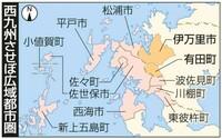 長崎県佐世保市中心に平戸市・松浦市などを合併し「西九州市」という政令指定都市を発足させる構想は頓挫したのですか?