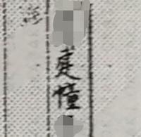 古い戸籍から出てきた人名です。 2文字目は巾に童という漢字だと思いますが、1文字目が読めません。 何と読むのでしょうか?教えてください。 よろしくお願い致します。