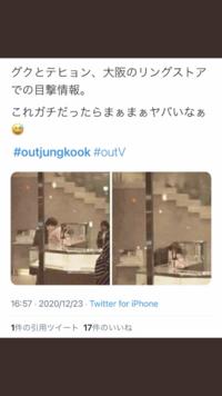 こちらの写真はグクさんではなく、スタッフさんらしいのですが、なぜテヒョンさんがリングストアにいるのがやばいのですか? 大阪での目撃情報です。