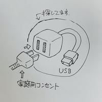 家庭用コンセントをUSB電源に変換するアダプタを探しています。こんな商品はどこに売ってますか?何で検索したら良いですか? 色々調べても見つからないので、、、よろしくお願いします。