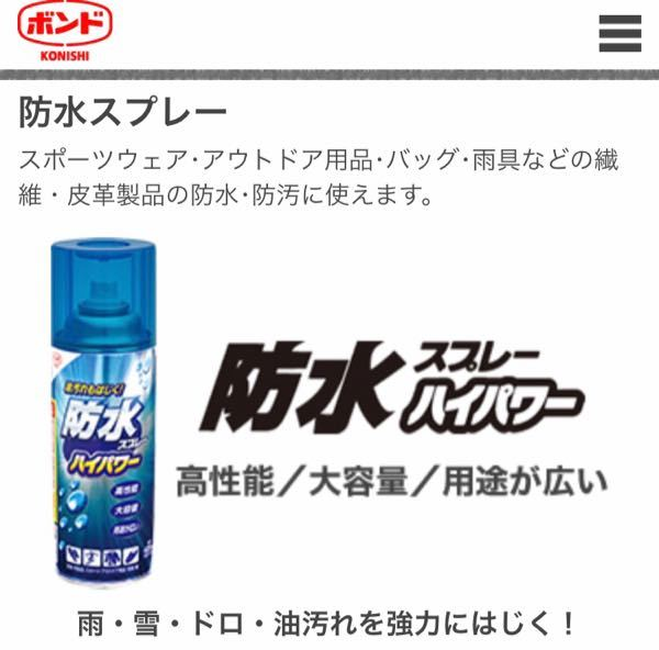 札幌市内でコニシ ボンドの防水スプレーはどこに売っていますか? 防水スプレーハイパワーと言う画像の商品を探しています。 もしわかれば金額も知りたいです。 ネットで購入してから気に入っているので...
