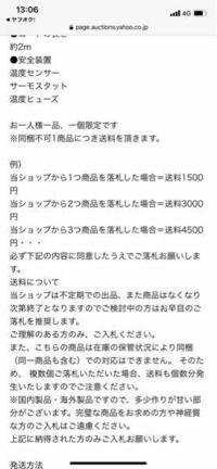 ヤフオクで送料¥1500円だと思い1円で落札したのですが、出品者に送料の確認の質問しても返事なく7時間後落札! 出品者からの送料確定のメッセージを見てビックリ¥14795円との事。 取引は支払いしていないのですが送料が違うで、この取り引きをキャンセルして下さいと出品者にメッセージ送って支払いしませんと伝え自分の評価が下がってでも この取り引きをしたくありません。 ヤフオクに相談したくても、電...