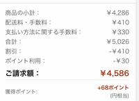 Amazonで代引き購入したいのですが、この金額には代引き手数料の代金もちゃんと含まれてますか?