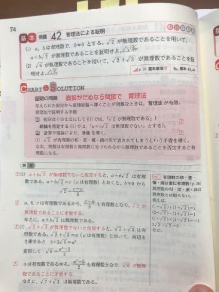 数学の背理法について質問です。日本語の意味がわかりません。写真を見るとわかるんですが、 (1)・(2)の赤で書かれてる文書の説明をしてください。