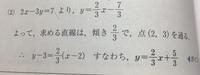 直線の方程式について質問です。  点(2,3)を通り2x-3y=7に平行な直線の方程式を求める この問題の答えは2/3x+5/3なのですが平行な条件はxの係数が同じなのではと思ったのですがどうなのでしょうか。教えてください。よろしくお願いします。  例 この問題の場合答えのxの係数は2