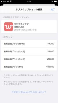 マッチングアプリwithの1ヶ月有料会員なんですが この画面は自動更新されないように設定できてますか? 2ヶ月目はやる気はありません