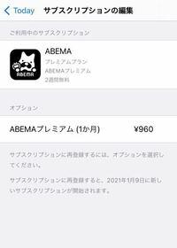 AbemaTVの無料トライアルをとあるアプリから登録しました。すぐ解約したのですが、解約確認メールが届かず、サブスクリプションの確認というメールが届きました。これは解約できていますか? Abemaの視聴プランの...